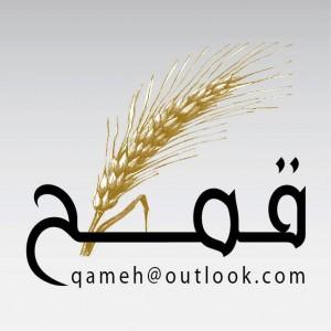 qameh-logo
